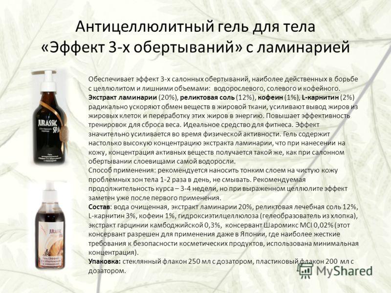 Антицеллюлитный гель для тела «Эффект 3-х обертываний» с ламинарией Обеспечивает эффект 3-х салонных обертываний, наиболее действенных в борьбе с целлюлитом и лишними объемами: водорослевого, солевого и кофейного. Экстракт ламинарии (20%), реликтовая