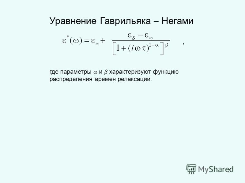 Уравнение Гаврильяка Негами где параметры и характеризуют функцию распределения времен релаксации., 7