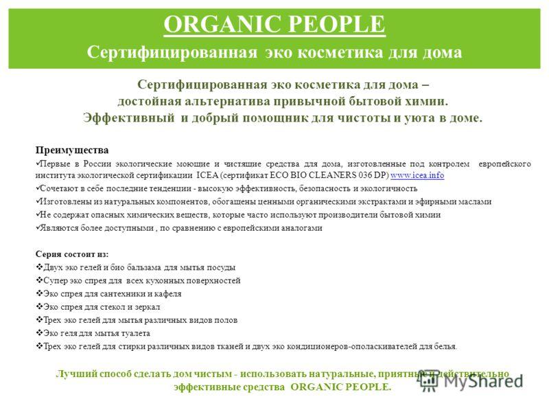 ORGANIC PEOPLE Сертифицированная эко косметика для дома Сертифицированная эко косметика для дома – достойная альтернатива привычной бытовой химии. Эффективный и добрый помощник для чистоты и уюта в доме. Преимущества Первые в России экологические мою