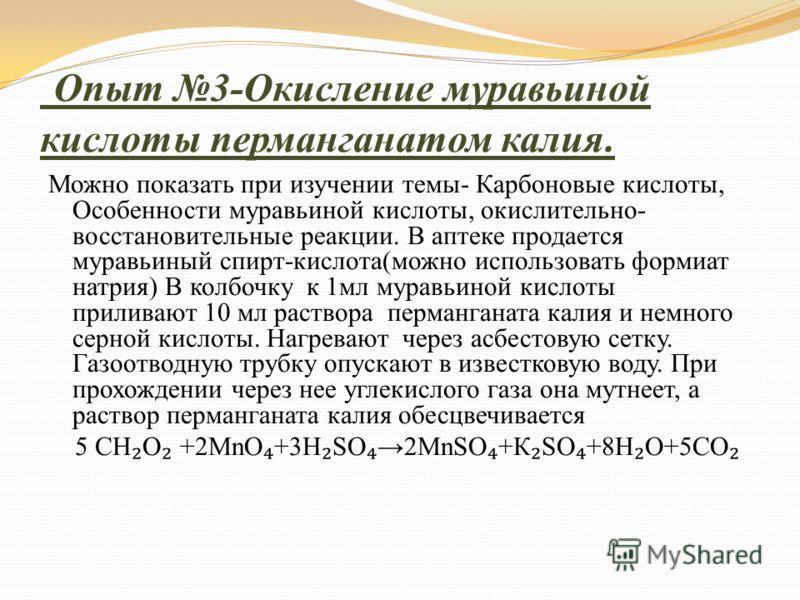 Опыт 3-Окисление муравьиной кислоты перманганатом калия. Можно показать при изучении темы- Карбоновые кислоты, Особенности муравьиной кислоты, окислительно- восстановительные реакции. В аптеке продается муравьиный спирт-кислота(можно использовать фор