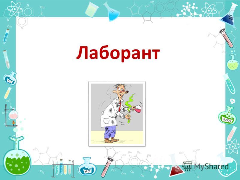 Лаборант