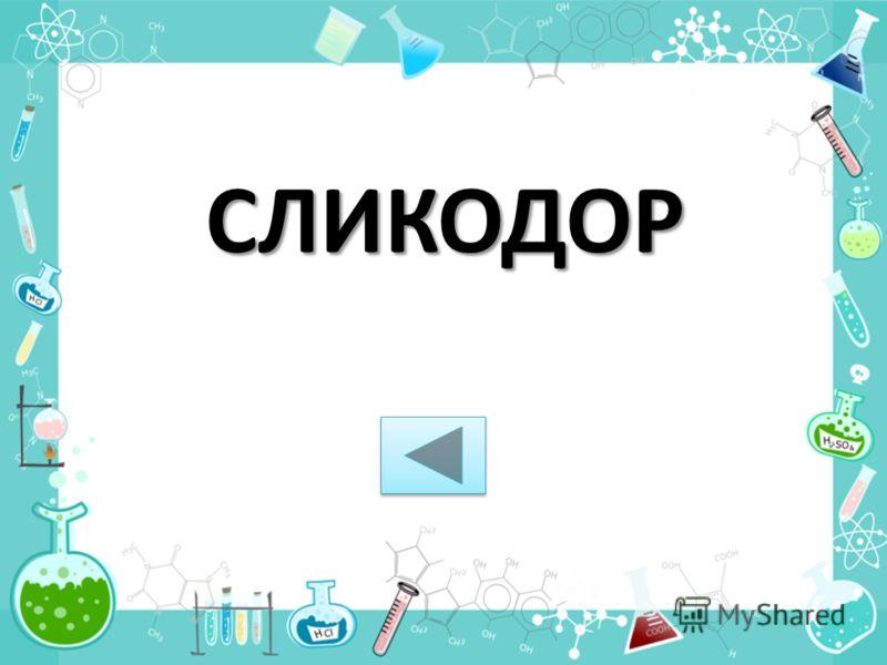 СЛИКОДОР СЛИКОДОР