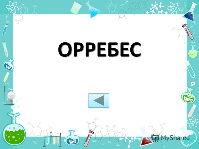 ОРРЕБЕС ОРРЕБЕС
