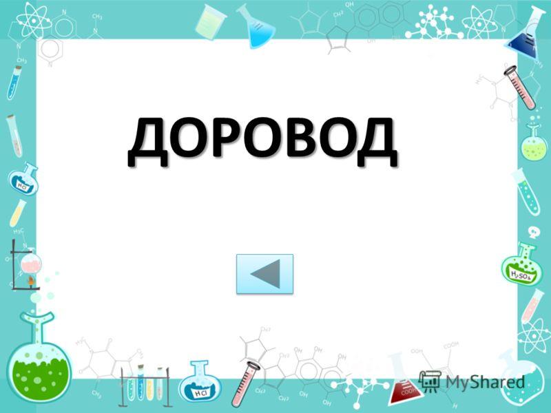 ДОРОВОД ДОРОВОД