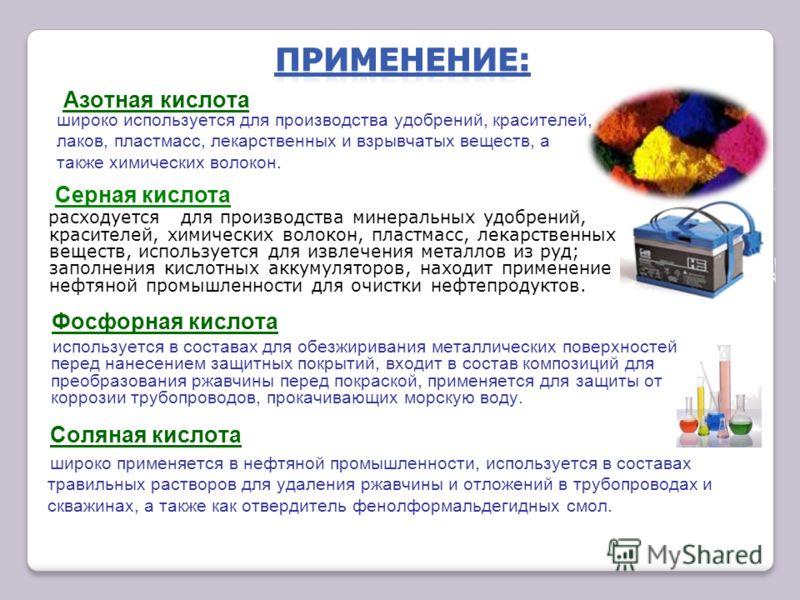 Азотная кислота широко используется для производства удобрений, красителей, лаков, пластмасс, лекарственных и взрывчатых веществ, а также химических волокон. Серная кислота расходуется для производства минеральных удобрений, красителей, химических во