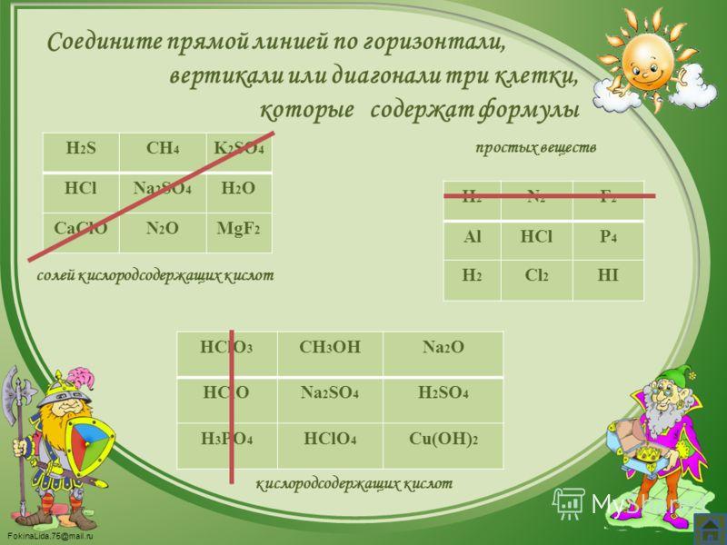 FokinaLida.75@mail.ru Красит пламя в желтый цвет, в воду кинь – его уж нет. н н а а т т р р и и й й