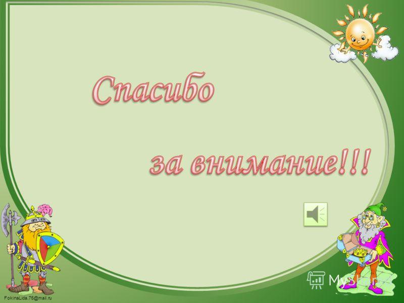 FokinaLida.75@mail.ru Соедините линиями название вещества и его формулу 1Угарный газ 2Мел 3Поваренная соль 4Озон 5Ляпис 6Бертолетова соль 7Веселящий газ 8Каустическая сода АN2ON2O БKClO 3 ВCO ГAgNO 3 ДNaCl ЕO3O3 ЖCaCO 3 ЗNaOH 1 – В2 – Ж3 – Д4 – Е 5 –