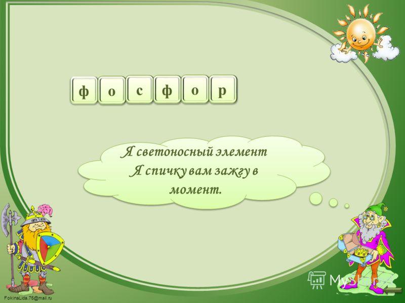 FokinaLida.75@mail.ru Какой элемент живой природы считается главным? у у г г л л е е р р о о д д