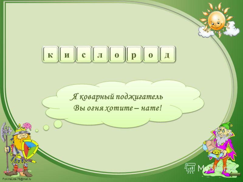 FokinaLida.75@mail.ru Я светоносный элемент Я спичку вам зажгу в момент. Я светоносный элемент Я спичку вам зажгу в момент. ф ф о о с с ф ф о о р р