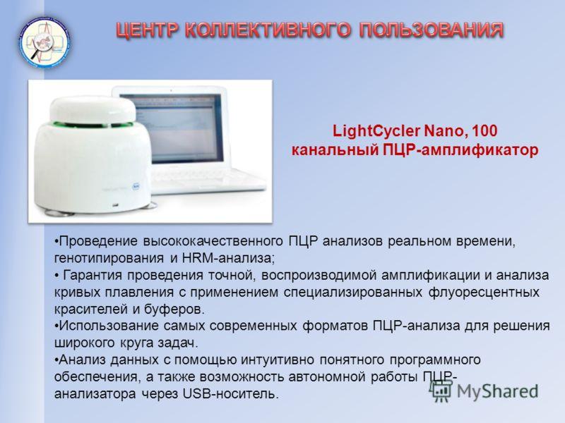 LightCycler Nano, 100 канальный ПЦР-амплификатор Проведение высококачественного ПЦР анализов реальном времени, генотипирования и HRM-анализа; Гарантия проведения точной, воспроизводимой амплификации и анализа кривых плавления с применением специализи