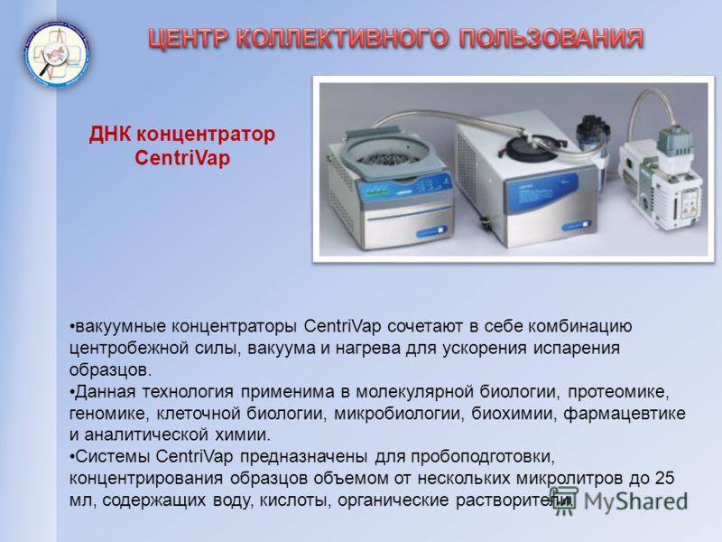 ДНК концентратор CentriVap вакуумные концентраторы CentriVap сочетают в себе комбинацию центробежной силы, вакуума и нагрева для ускорения испарения образцов. Данная технология применима в молекулярной биологии, протеомике, геномике, клеточной биолог