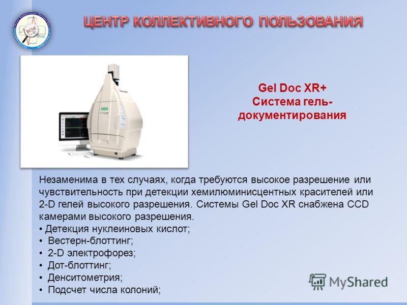 Gel Doc XR+ Система гель- документирования Незаменима в тех случаях, когда требуются высокое разрешение или чувствительность при детекции хемилюминисцентных красителей или 2-D гелей высокого разрешения. Системы Gel Doc XR снабжена CCD камерами высоко