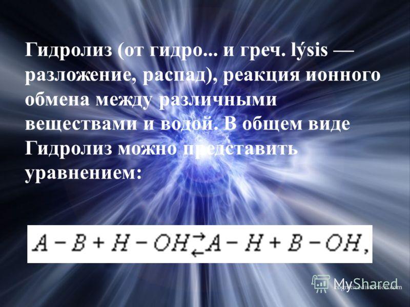 Гидролиз (от гидро... и греч. lýsis разложение, распад), реакция ионного обмена между различными веществами и водой. В общем виде Гидролиз можно представить уравнением: