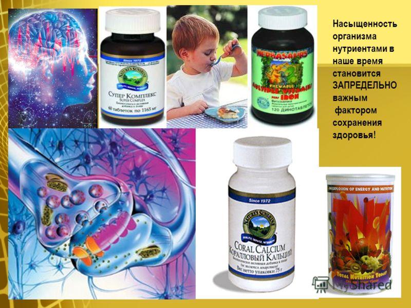 Насыщенность организма нутриентами в наше время становится ЗАПРЕДЕЛЬНО важным фактором сохранения здоровья!