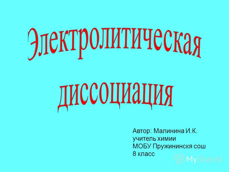 Автор: Малинина И.К. учитель химии МОБУ Пружининскя сош 8 класс