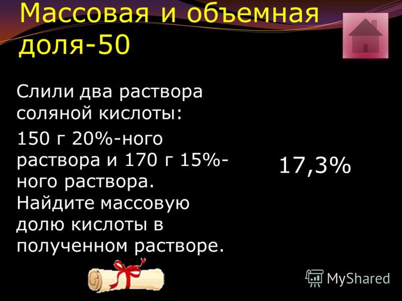 Массовая и объемная доля-40 К 150 г 25% -ного раствора питьевой соды добавили 30 г соды. Найдите массовую долю вещества в полученном веществе 37,5%