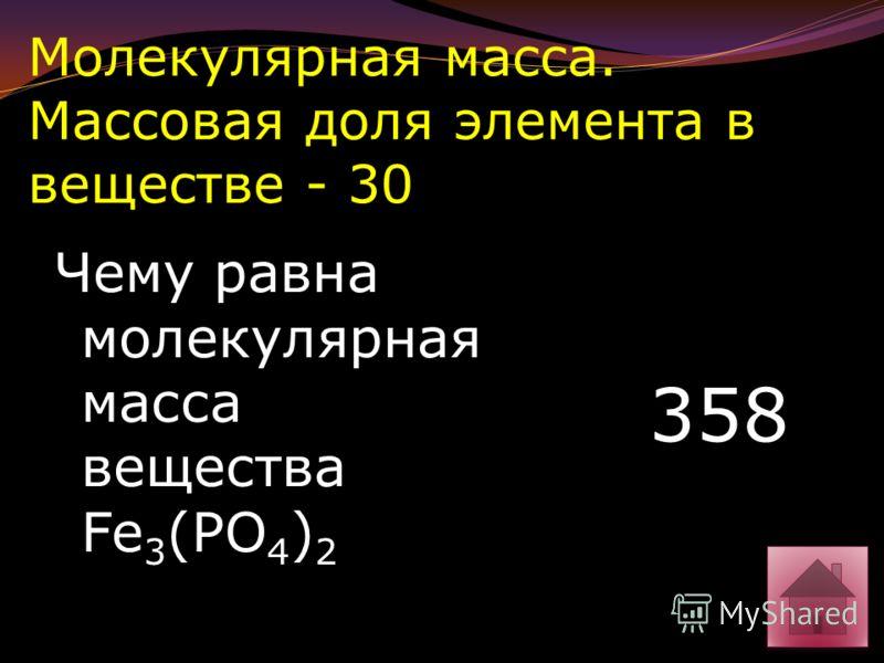 Молекулярная масса. Массовая доля элемента в веществе - 20 Чему равна молекулярная масса вещества Na 2 SО 3 126