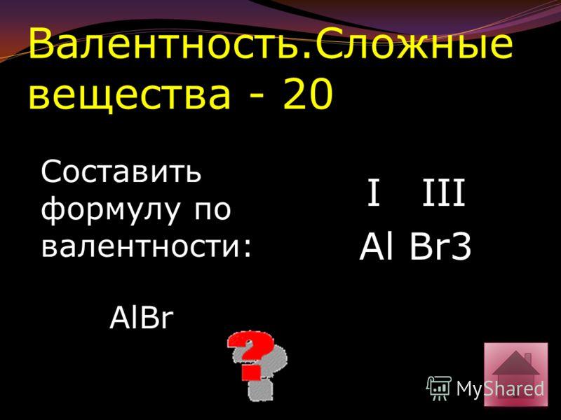 Валентность. Сложные вещества - 10 Чему равна валентность кальция и кислорода II