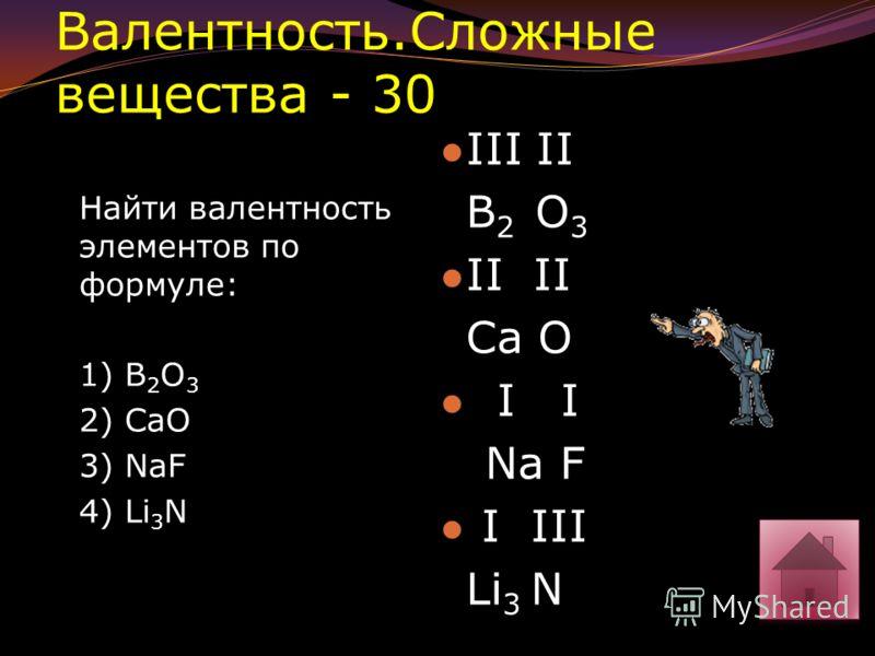 Валентность.Сложные вещества - 20 Составить формулу по валентности: AlBr I III Al Br3