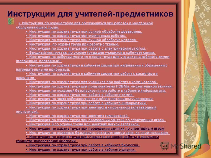 Инструкции по охране труда в школе для учителей предметников