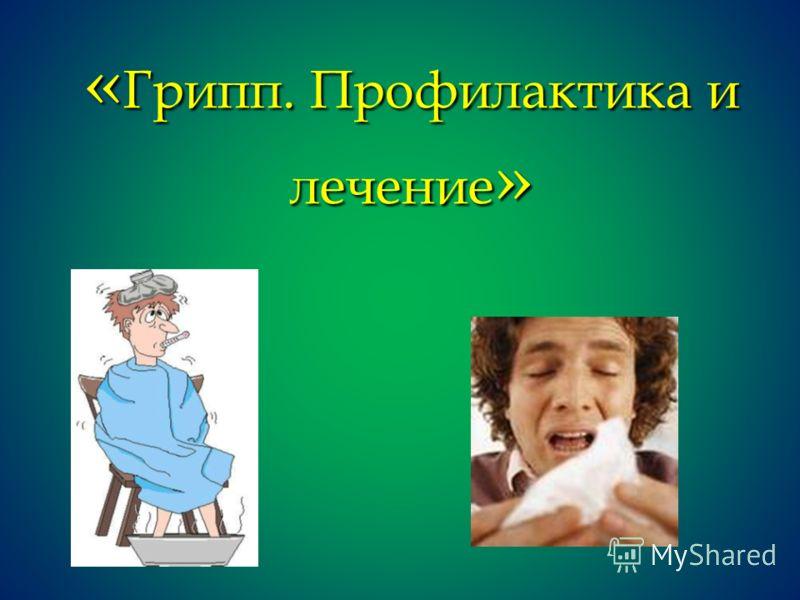 « Грипп. Профилактика и лечение »