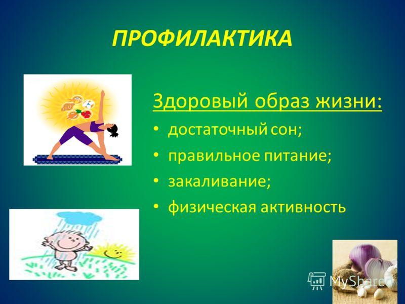 ПРОФИЛАКТИКА Здоровый образ жизни: достаточный сон; правильное питание; закаливание; физическая активность
