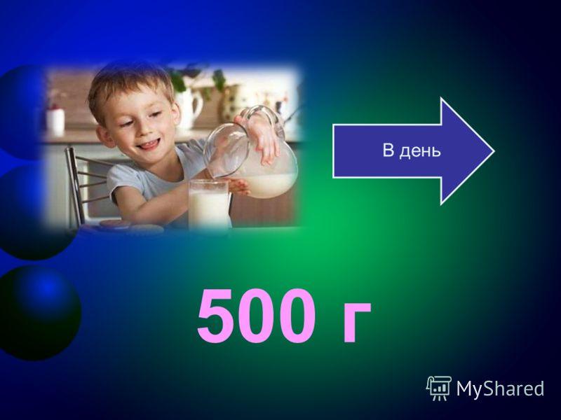 В день 500 г