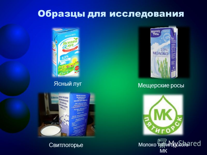Образцы для исследования Ясный луг Мещерские росы Молоко пятигорского МК Свитлогорье