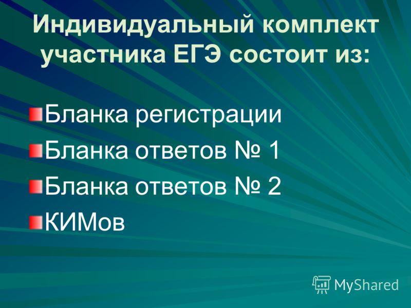 Индивидуальный комплект участника ЕГЭ состоит из: Бланка регистрации Бланка ответов 1 Бланка ответов 2 КИМов