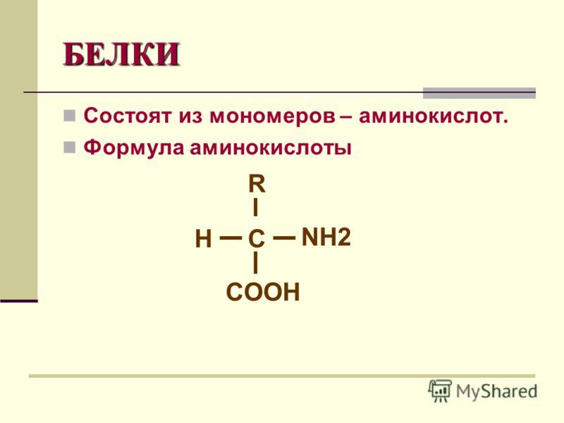 БЕЛКИ Состоят из мономеров – аминокислот. Формула аминокислоты C R NH2 H COOH