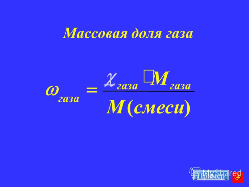 Массовая доля газа )(смесиM M газа Пример