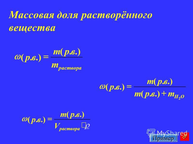 Массовая доля растворённого вещества раствора V врm вр.).(.( раствора m врm вр.).(.( OH mврm врm вр 2.).(.(.( Пример