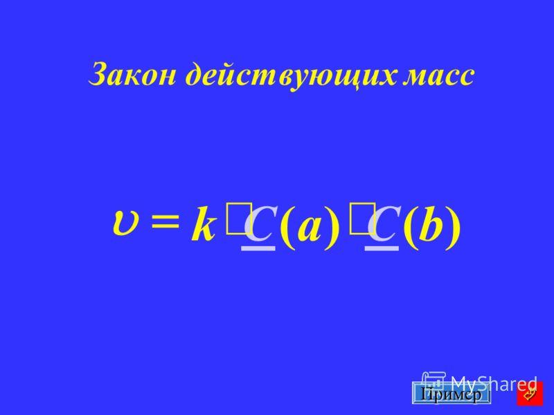 Закон действующих масс )()(bCaCk Пример