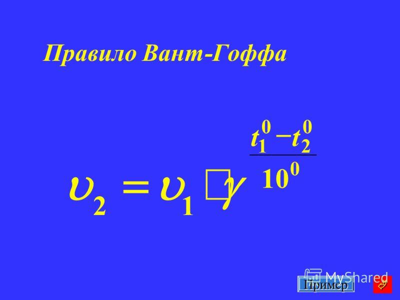 Правило Вант-Гоффа 0 0 2 0 1 10 12 tt Пример