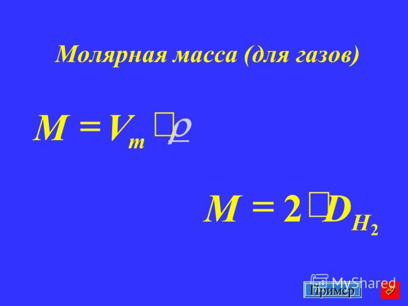 Молярная масса (для газов) m VM 2 2 H DM Пример