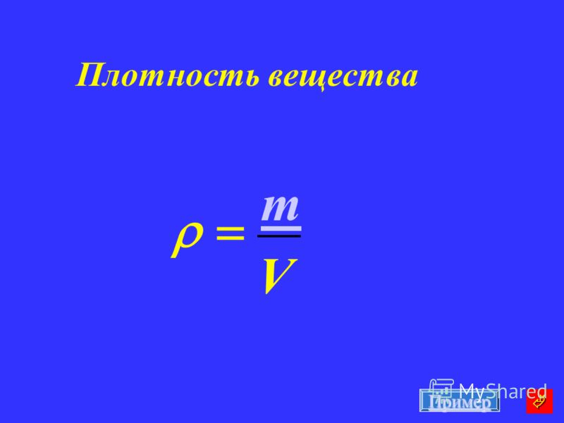 Плотность вещества V m Пример