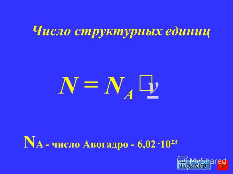 Число структурных единиц vNN A N A - число Авогадро - 6,02. 10 23 Пример