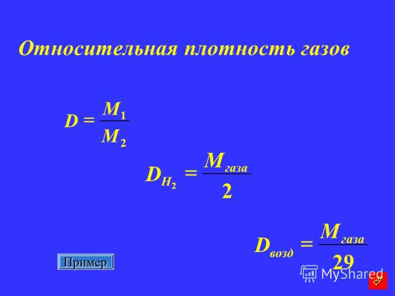 Относительная плотность газов 2 1 M M D 2 2 газа H M D 29 газа возд M D Пример