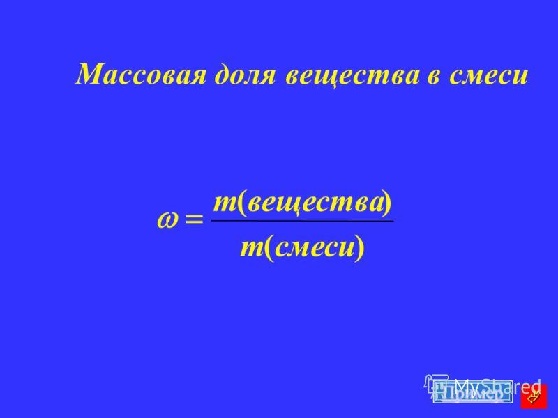 Массовая доля вещества в смеси )( )( смесиm веществаm Пример