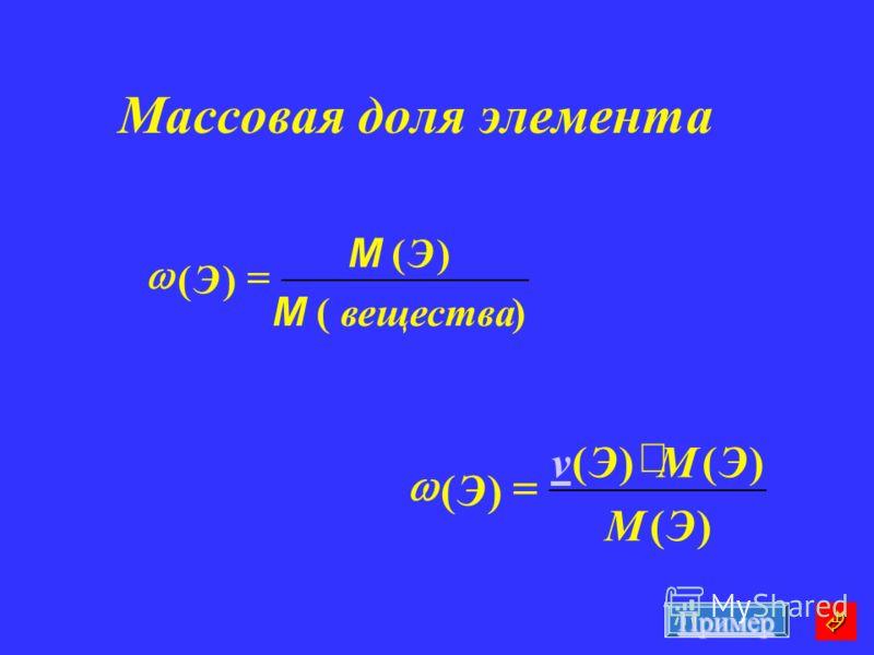 Массовая доля элемента )( )( )( вещества М Э М Э )( )()( )( ЭM ЭMЭv Э Пример