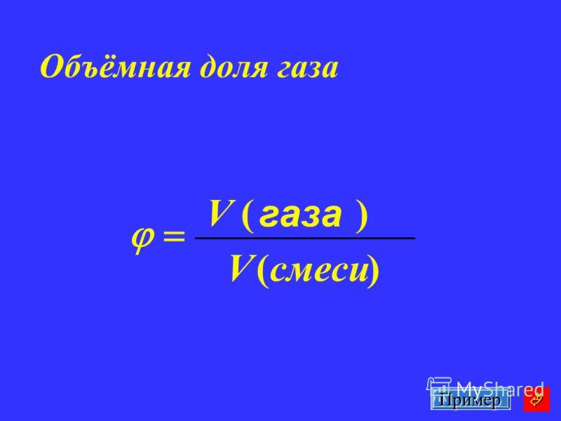 Объёмная доля газа )( )( смесиV газа V Пример