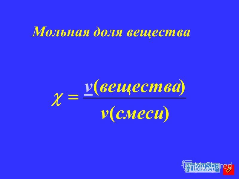 Мольная доля вещества )( )( смесиv веществаv Пример