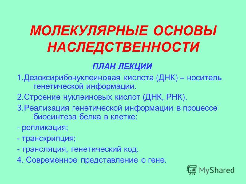 Кислота Дезоксирибонуклеиновая фото