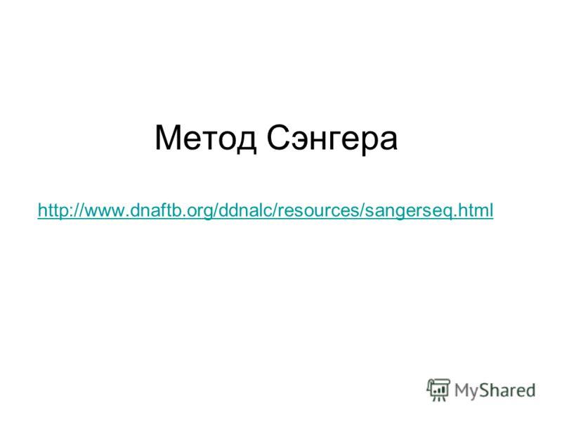 Mетод Сэнгера http://www.dnaftb.org/ddnalc/resources/sangerseq.html