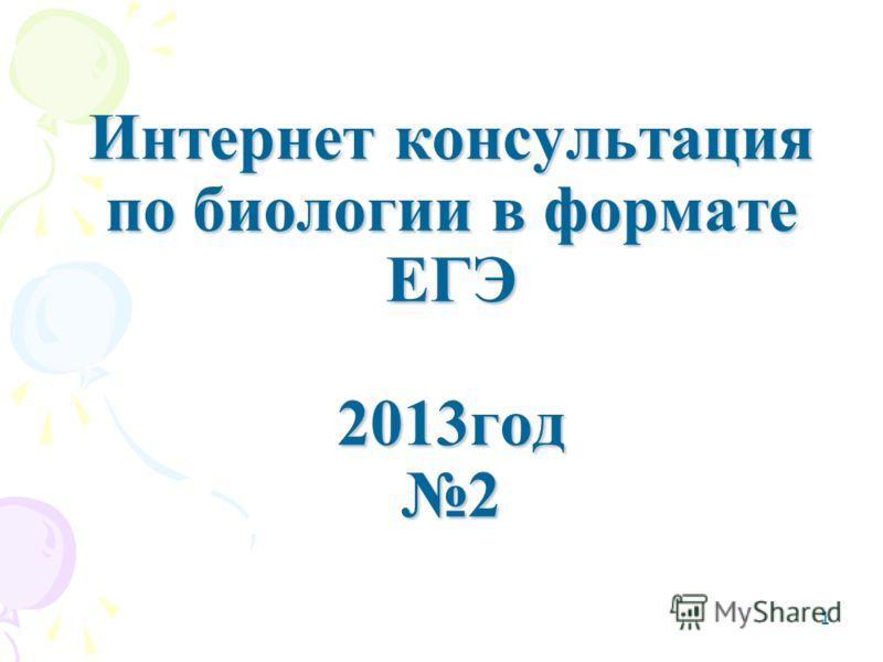 1 Интернет консультация по биологии в формате ЕГЭ 2013год 2