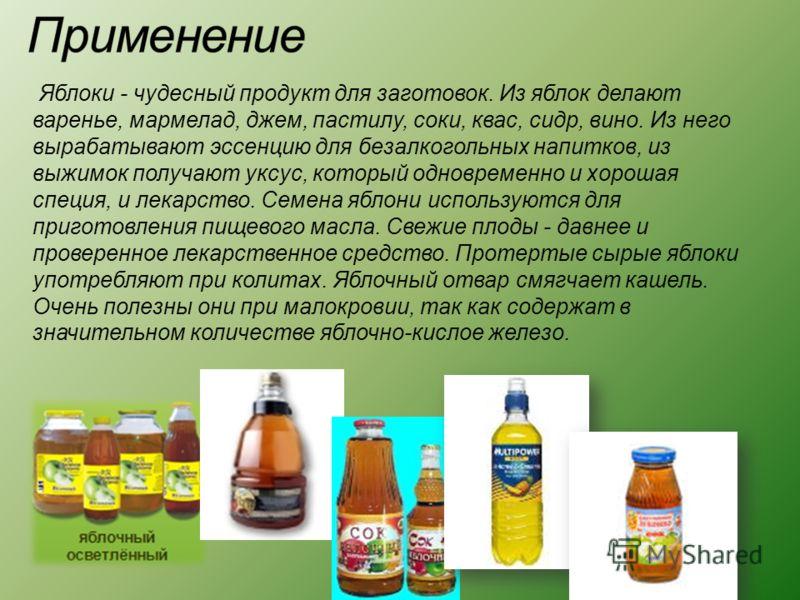 Яблоки - чудесный продукт для заготовок. Из яблок делают варенье, мармелад, джем, пастилу, соки, квас, сидр, вино. Из него вырабатывают эссенцию для безалкогольных напитков, из выжимок получают уксус, который одновременно и хорошая специя, и лекарств
