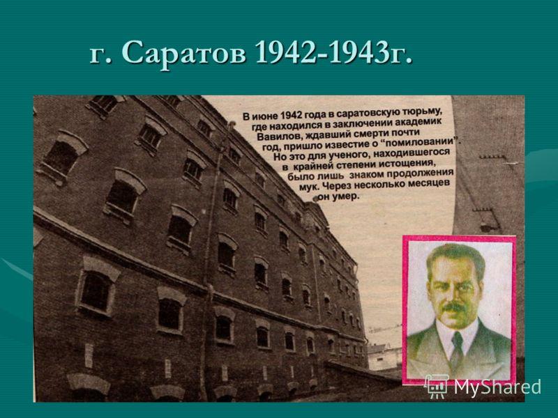 г. Саратов 1942-1943г.