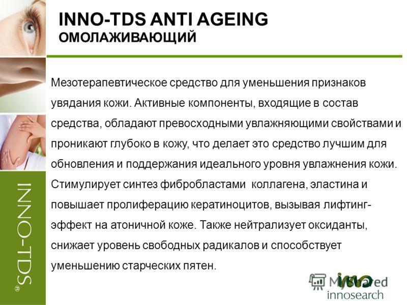 INNO-TDS ANTI AGEING ОМОЛАЖИВАЮЩИЙ Мезотерапевтическое средство для уменьшения признаков увядания кожи. Активные компоненты, входящие в состав средства, обладают превосходными увлажняющими свойствами и проникают глубоко в кожу, что делает это средств