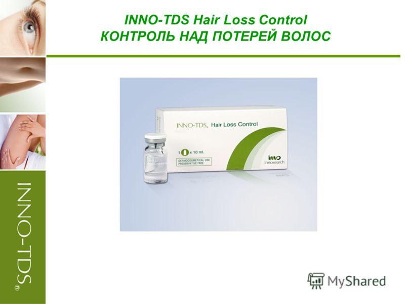 INNO-TDS Hair Loss Control КОНТРОЛЬ НАД ПОТЕРЕЙ ВОЛОС