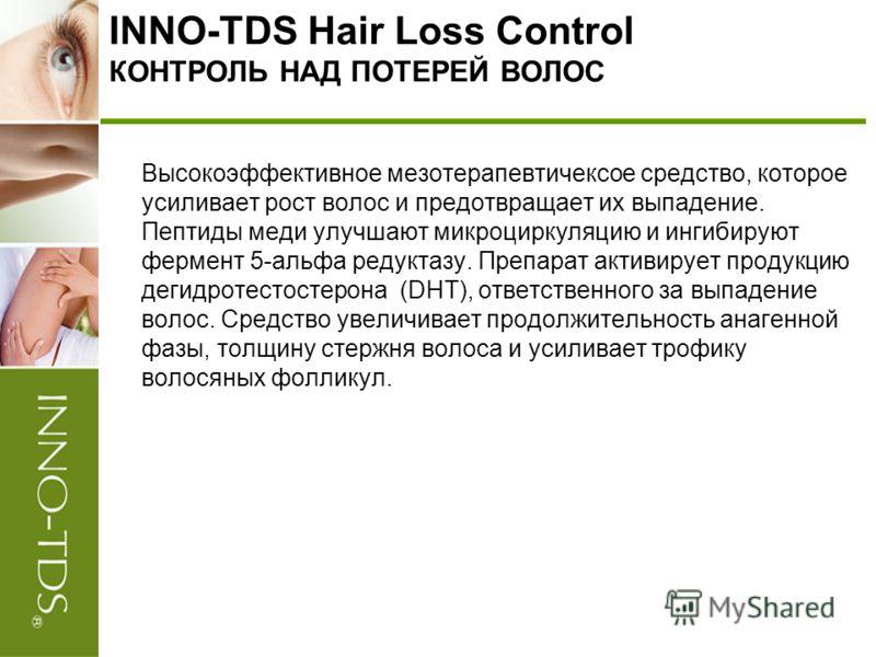 INNO-TDS Hair Loss Control КОНТРОЛЬ НАД ПОТЕРЕЙ ВОЛОС Высокоэффективное мезотерапевтичексое средство, которое усиливает рост волос и предотвращает их выпадение. Пептиды меди улучшают микроциркуляцию и ингибируют фермент 5-альфа редуктазу. Препарат ак